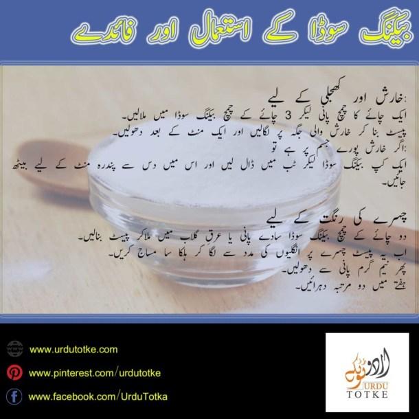 meetha soda ke fayde in urdu