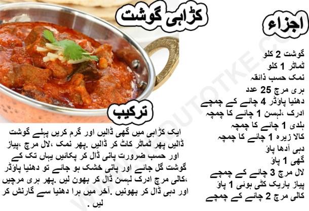 mutton karahi gosht recipe in urdu