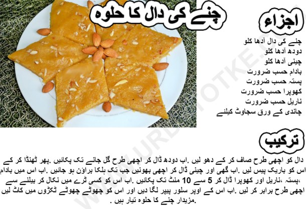 daal ka halwa pakistani recipe