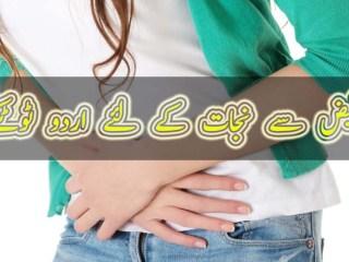 constipation treatment in urdu