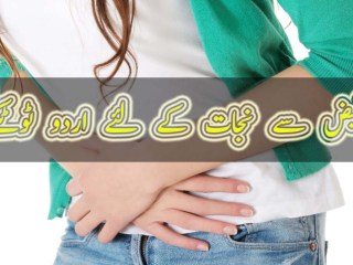 constipation treatment in urdu