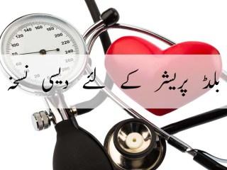high blood pressure ka totka