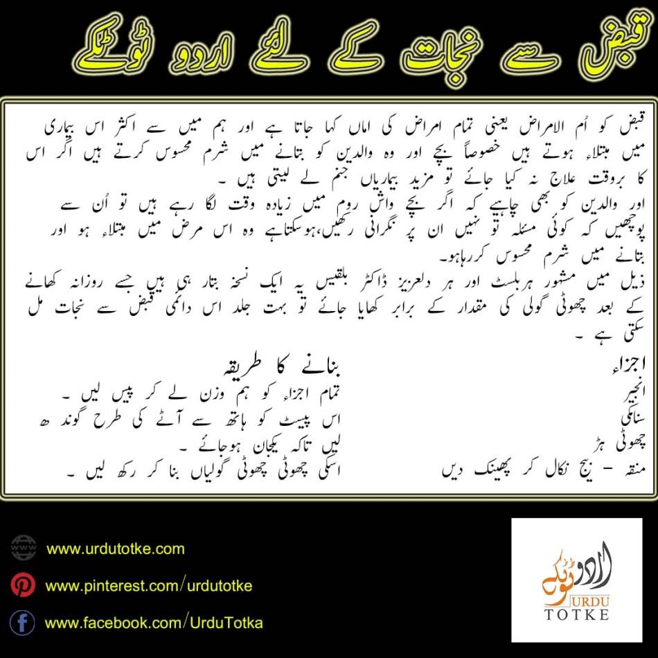 qabz ka desi ilaj in urdu