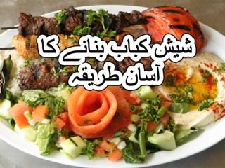 chicken shish kebab recipe in urdu