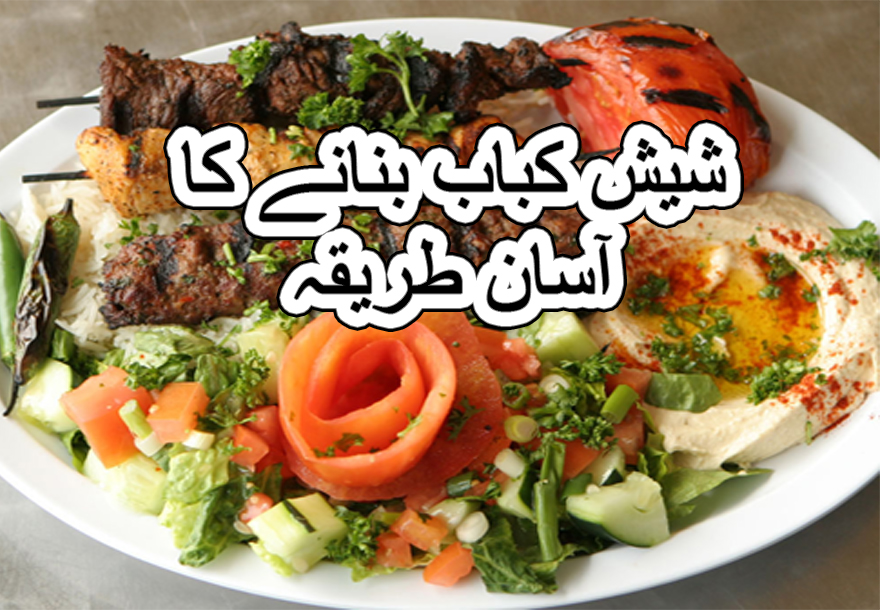 chicken shish kebab recipe in urdu
