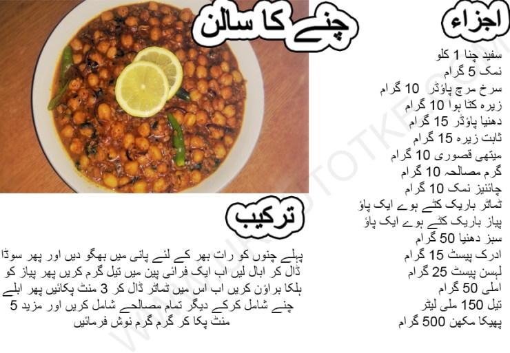 white chanay ka salan recipe in urdu