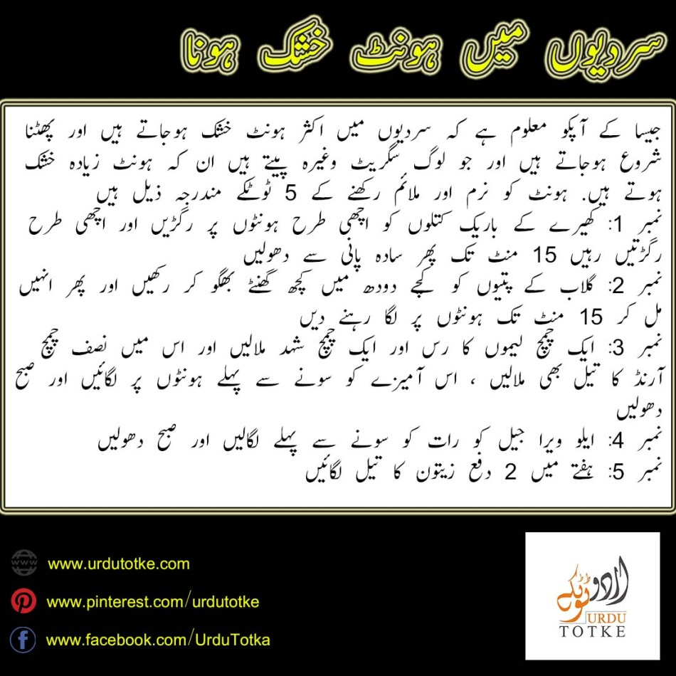 How to Protect Lips in Winter in Urdu
