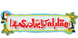 Muqabla Karna Bahaduri Hae.Urdu Stories for Kids