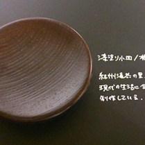 漆塗り小皿の説明書き