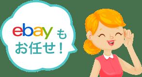 eBayもお任せ!
