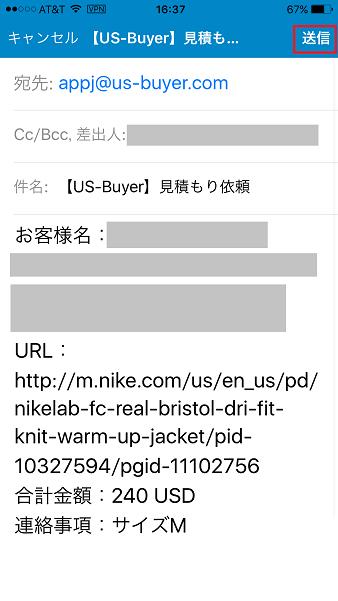 nike.comから個人輸入15