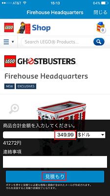 LEGO消防署本部4