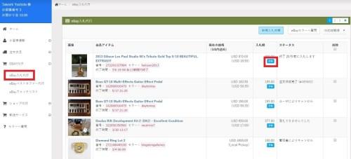EBAY代行 - eBay入札代行 - 該当オークションの「詳細」をクリック