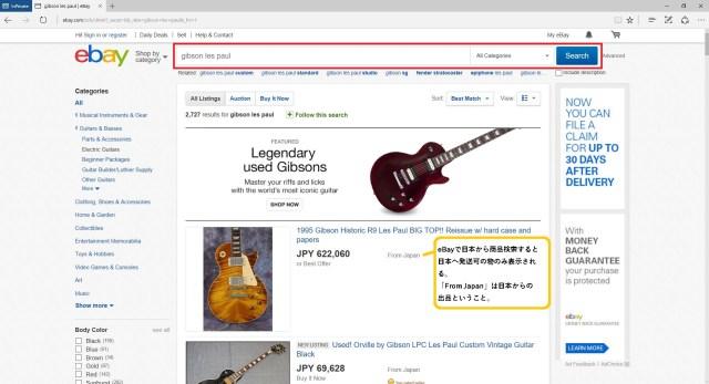eBayで商品検索する