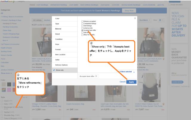 eBayでBest Offer商品だけを検索する方法