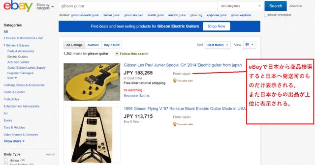 eBayで検索すると日本へ発送可の出品だけ表示される。