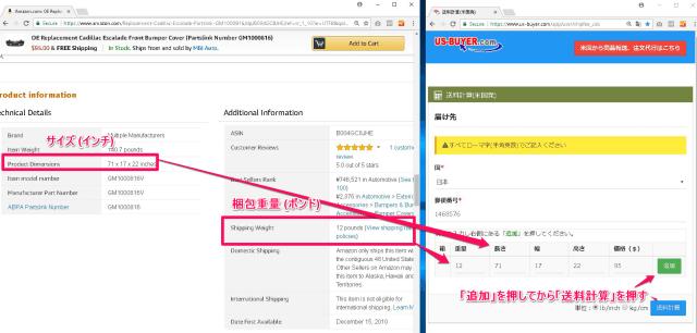 アメリカのAmazon商品の日本への送料