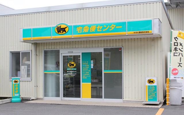 ヤマト宅急便センター