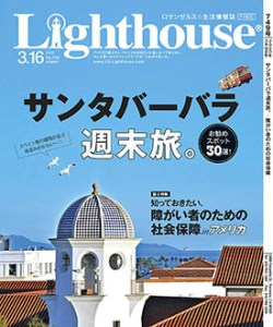 lighthouse_la-1