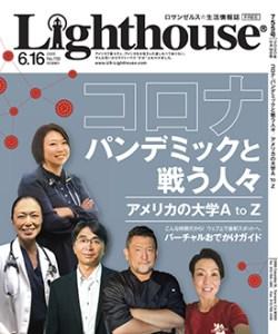 ライト ハウス アカデミー