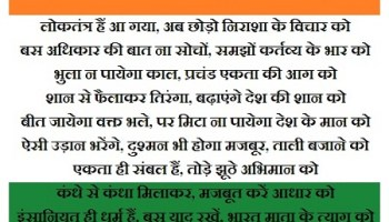 essay in hindi for class whatsapp status  15 2016 hindi independence day speech for class 6 to 10 students