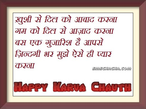 Happy Karva Chauth Messages