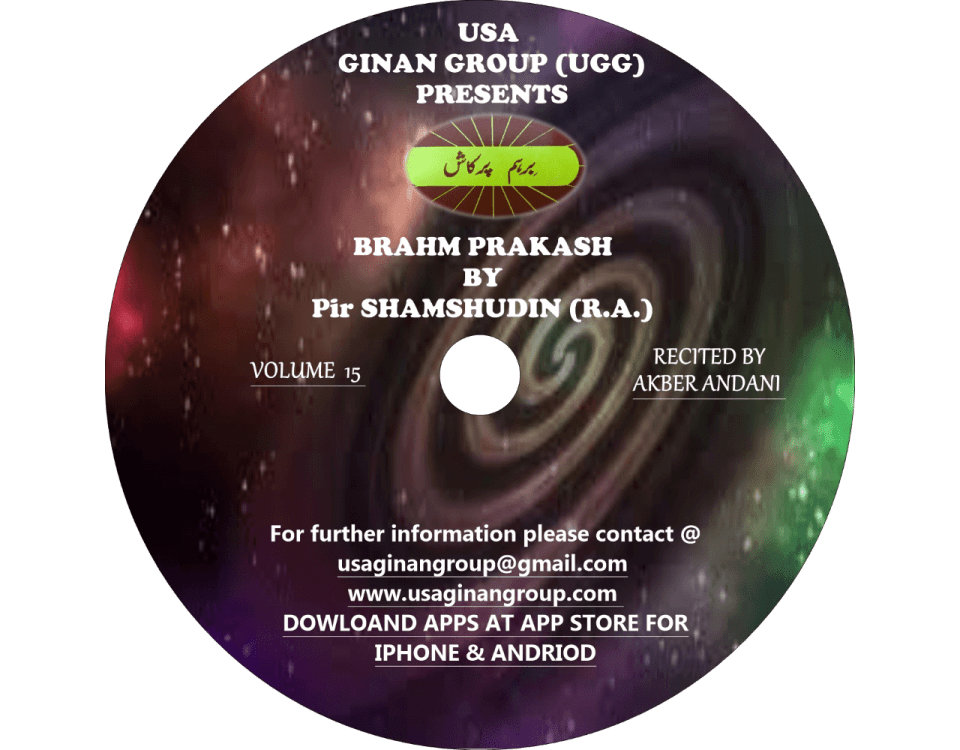 Brahm Prakash Vol 15