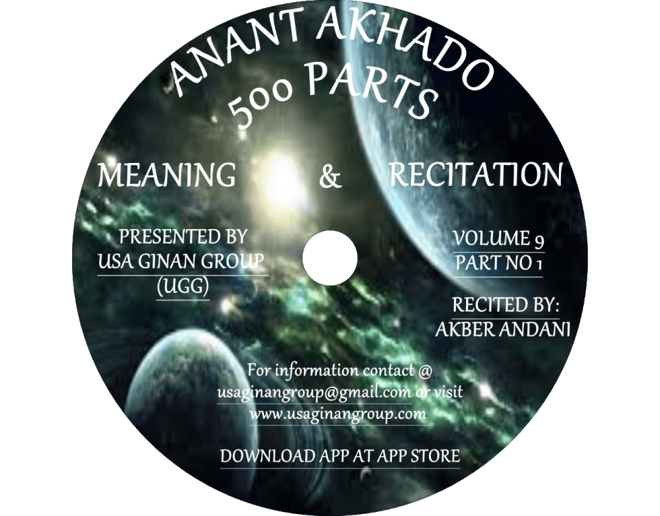 Anant Akhado Volume 9 Part 1