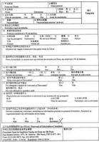 JOB APPLICATION FORMS Employment Work