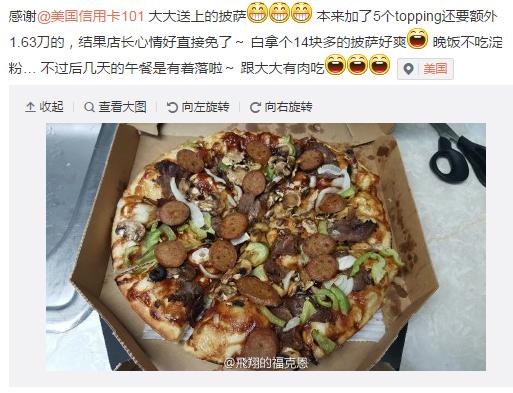 【已结束】赢免费披萨和 Amazon