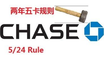 Chase信用卡申请的两年五卡(5/24)规则解读【3/20更新:Select for you已失效,切勿尝试】