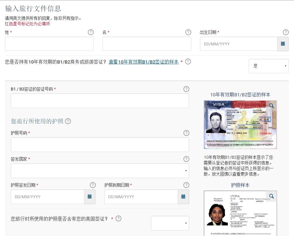 美国签证EVUS登记填写指南【4/15更新:广州系统出现问题,注意!】