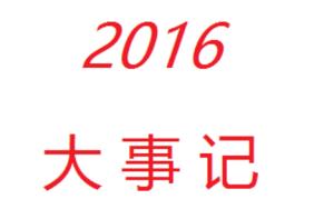 2016年十大事件【2/18更新:投票结果】