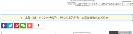 Robinhood refer a friend 留言区【5/10更新:新一轮结果】