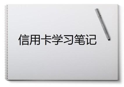 新手学习笔记(1): 认识信用卡
