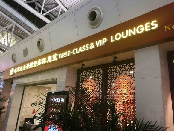 西安咸阳机场 休息室体验