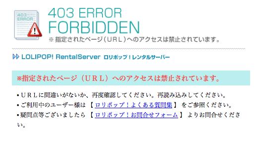 ロリポップのエラー403 ERROR FORBIDDEN