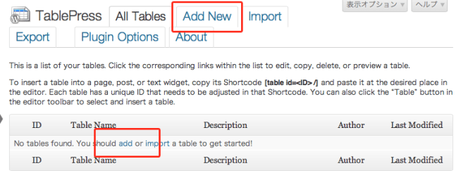 新規テーブルを追加