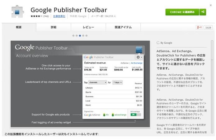 GooglePublisherToolbar