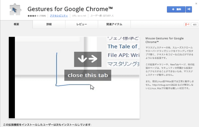 Gestures for Google Chrome