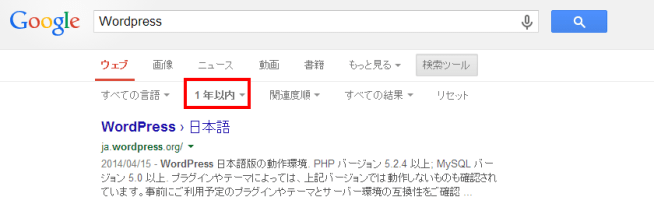 Wordpress   Google 検索