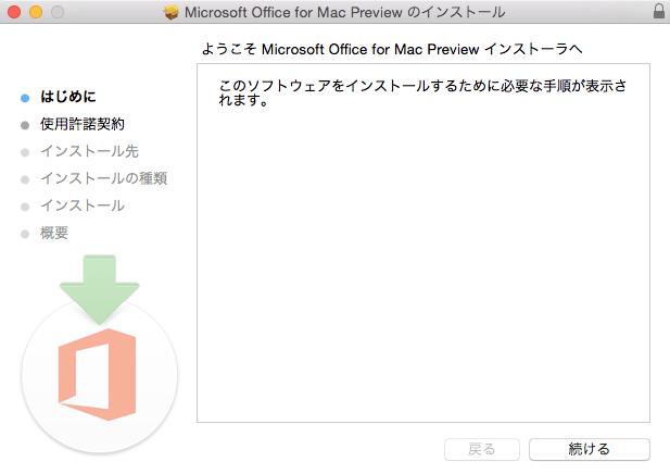 Office2016をインストール