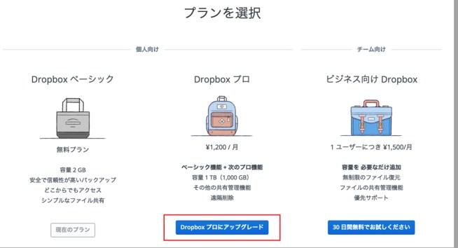 Dropbpxプロを選択