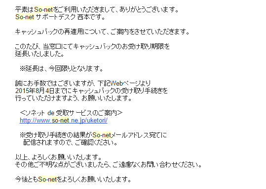 So-netメール