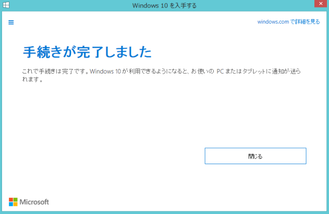 Windows10アップグレード予約の官僚