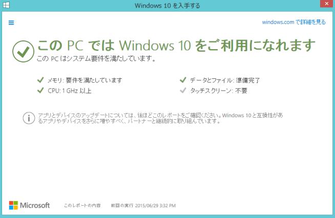 Windows10アップグレード可能端末