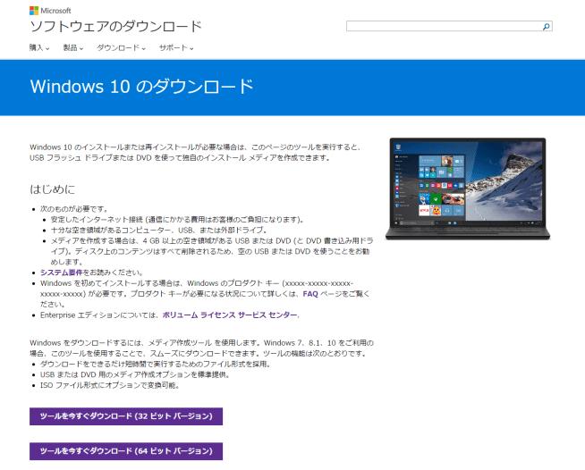 日本マイクロソフトWindows10ダウンロード画面