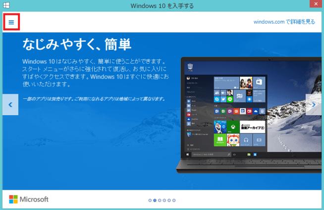 Windows10予約ツール起動