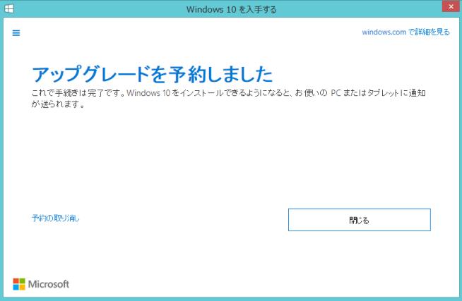 Windows10予約状況確認