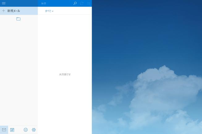 未同期のメールアプリ